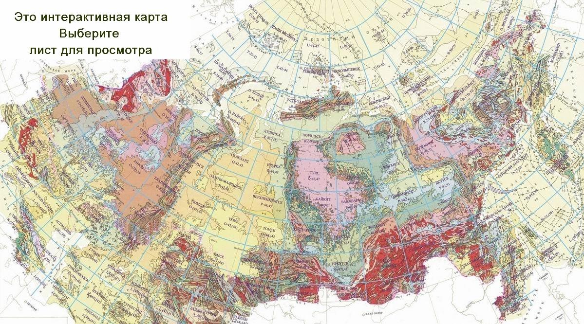 Обзорная геологическая карта территории России.